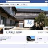 『飯尾醸造のFacebookページができました』の画像