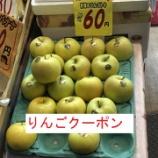 『【クーポン】ブログを見たら「りんごトキ」をプレゼント!!』の画像