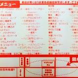 『朝市 in 上戸田 明日8時より開催されます!』の画像