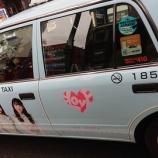 『[=LOVE] 安藤なつ(メイプル超合金)さんのツイッターに、イコラブタクシーが…』の画像
