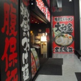 『名和 大和家@愛知県東海市名和町日向根』の画像
