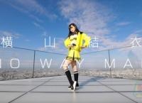 【YouTube】東京で踊る横山結衣「NO WAY MAN」ver.公開!