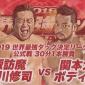 本日、2019世界最強タッグ決定リーグ戦 新潟・小千谷大会!...