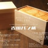 『おいしいパンをやさしく守る 桐製ブレッドケース「吉田パン蔵」&オンラインストアもオープン そして世界へ』の画像