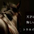 『東京優駿(日本ダービー)2020 【データ分析】 意外と荒れる!?穴馬になるのはこの馬だ!』の画像