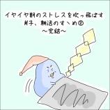 『イヤイヤ期のストレスを吹っ飛ばす!M子、朝活のすヽめ②』の画像