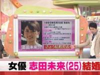 【衝撃】志田が結婚wwwwwwwwwwwwwwww(画像あり)
