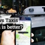 『日本はバカな国?Uberやライドシェア規制で安心するイノベーション後進国。』の画像