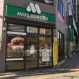 『【閉店】モスバーガー浜松駅南口店が2月19日をもって閉店 - 中区砂山町』の画像