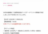 11/8 倉野尾成美バースデーイベント開催!
