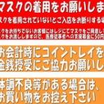 上飯田ブログ