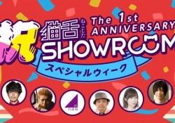 【朗報】猫舌SHOWROOM、待望の4期生出演決定キタ――(゚∀゚)――!!【乃木坂46】