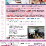 『【仙台 2月21日開催セミナー案内】将来不安解消セミナー』の画像
