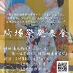 東京大学日本舞踊研究会
