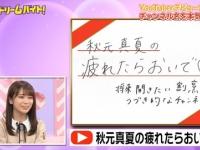 【乃木坂46】齋藤飛鳥と秋元真夏、YouTubeチャンネル開設キタ━━━━(゚∀゚)━━━━!!!!?