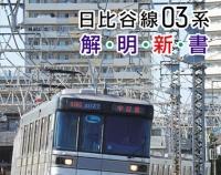 『月刊とれいん No.501 2016年9月号』の画像