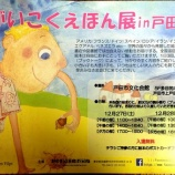 『がいこくえほん展 in 戸田市 明日も戸田市文化会館で3回開催されます』の画像
