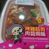 『【7-11】烤雞起司肉醬焗飯』の画像