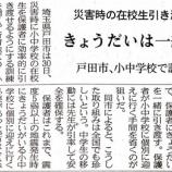 『(日本経済新聞)災害時の在校生引き渡し きょうだいは一緒に 戸田市 小中学校で訓練』の画像