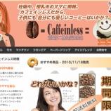 『女性に人気!自家焙煎珈琲豆工房まめぞうさんのカフェインレス珈琲専門販売サイト』の画像