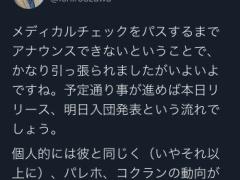 小澤一郎さん「久保建英のビジャレアル移籍…予定通り事が進めば本日リリース!」」