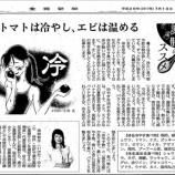 『トマトは冷やし、エビは温める|産経新聞連載「薬膳のススメ」(5)』の画像