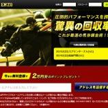『【リアル口コミ評判】ENZO(エンツォ)』の画像