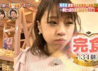 【有吉ゼミ】島田晴香がカステラ34個を完食www