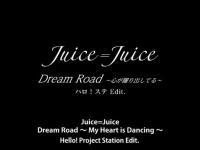 Juice=Juiceの新曲「Dream Road~心が躍り出してる~」ってスゴくね?