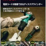 『【電動工具】電源コードが脱着できるディスクグラインダー@京セラインダストリアルツールズ販売㈱-リョービ販売㈱-【新商品】』の画像