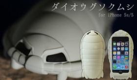 【商品】   日本で ダイオウグソクムシの 携帯ケースが発売。   海外の反応