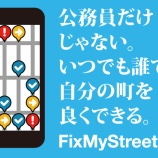 『FixMyStreet Japanの運用が奈良県生駒市で始まる!【鈴木まなみ】』の画像