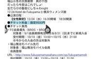 【画像】福山雅治のライブチケット高すぎwwwwwwwwwwwwwwwwwwwww