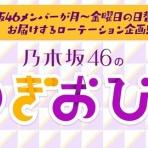 乃木坂新聞係