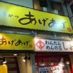 新橋酔式の泥酔ブログ〜せんべろ居酒屋探訪〜