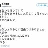 """『【乃木坂46】プロ雀士 多井隆晴『""""気づいたら片想い""""のMVみて号泣してました・・・』』の画像"""