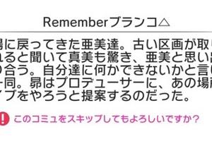 【ミリシタ】「プラチナスターシアター~Bigバルーン◎~」イベントコミュ後編