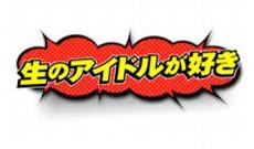 【乃木坂46】超朗報!!!明日、「9th YEAR BIRTHDAY LIVE」 の振り返りトーク決定!!!キタ━━━━(゚∀゚)━━━━!!