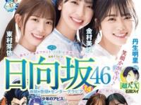 【日向坂46】『ヤングジャンプ』新センター&フロントが表紙・巻頭グラビアに登場!