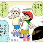 ほぺろうの自閉症マンガ