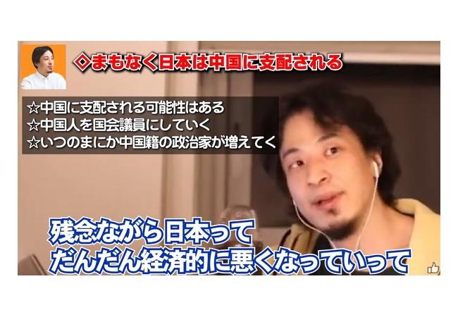 【悲報】ひろゆき「中国の日本乗っ取り計画は既に始まっている」