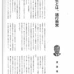 病気になり難い体質づくりのヨーガ塾 主宰 渡邊 雅春