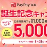 『【3/31まで】1,000円でGAFA株主になれるPayPay証券から、5,000円分キャッシュバックの激アツキャンペーン実施中』の画像