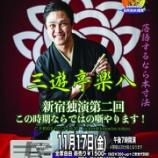 『17.11.17(金) 三遊亭楽八 新宿独演第二回』の画像