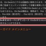 『Amazonのタブレット「Fire」がアップデートされKindle本のSDカード保存に対応!』の画像