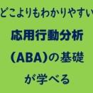 応用行動分析ABAの理論と実践法の基礎を学ぶ