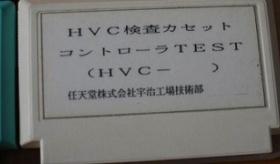 【オークション】   ファミコンの 動作確認テスト用の レアカセットが ヤフオクで12万円で出品される。   海外の反応