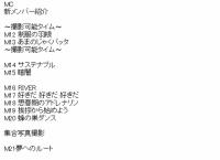 チーム8 全国ツアー 愛媛県公演(夜) セットリストまとめ!
