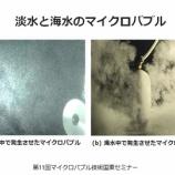 『マイクロ・ナノバブルとは何か(2700回記念)(7)』の画像