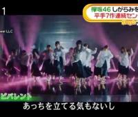 【欅坂46】7th『アンビバレント』MVの公式公開は27日0:00!?